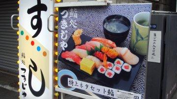 Mouthwatering Sushi At The Tsukiji Fish Market In Tokyo